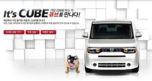 Южнокорейская реклама Nissan Cube